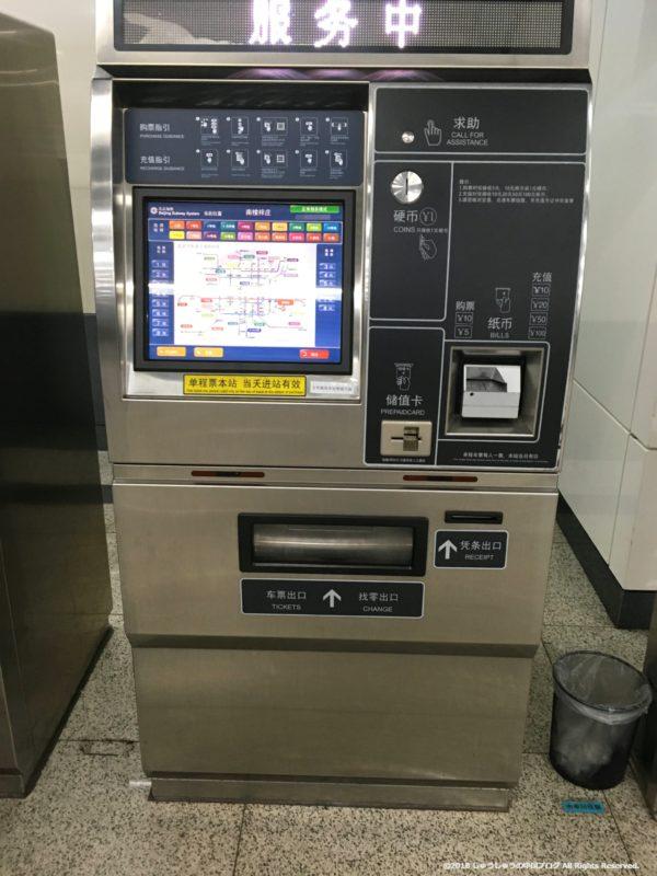北京の地下鉄のチケット券売機