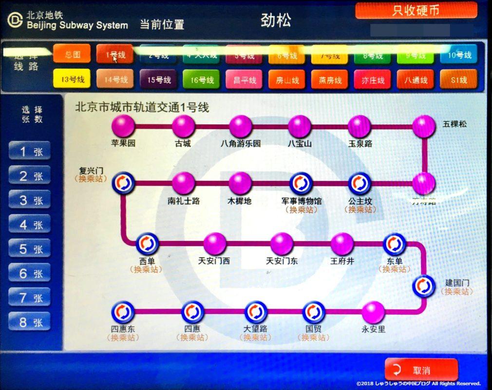 北京の地下鉄の券売機その2