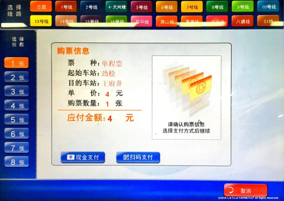 北京の地下鉄の券売機その3