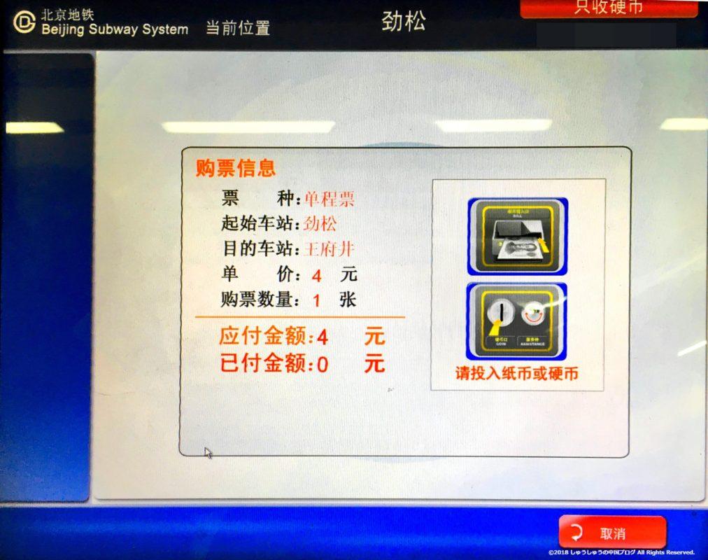 北京の地下鉄の券売機その4