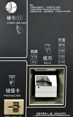北京の地下鉄の券売機その5