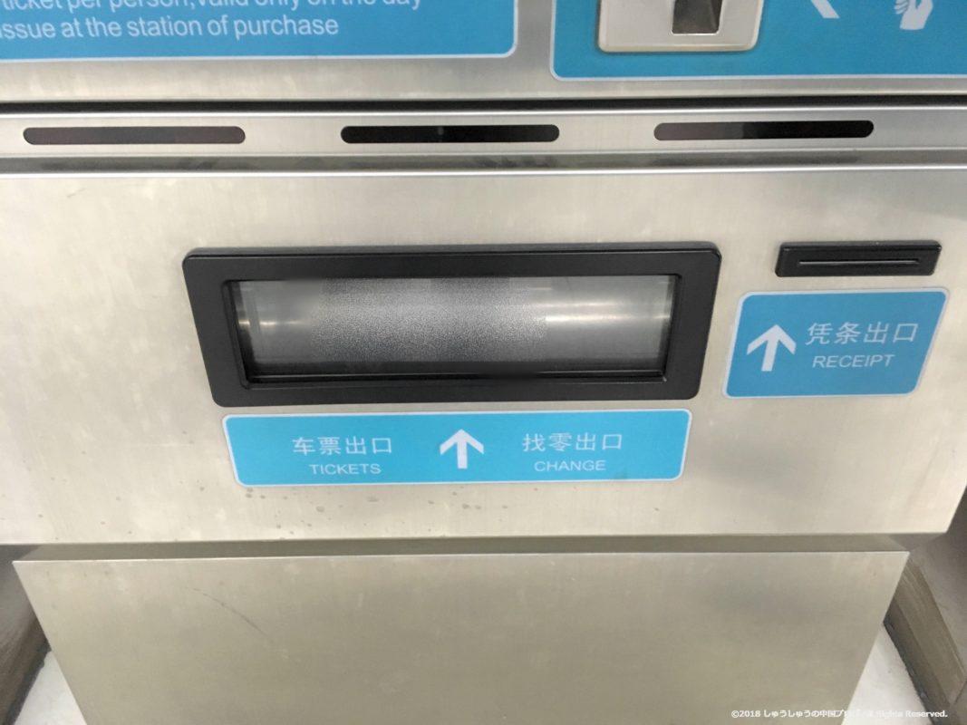 北京の地下鉄の券売機