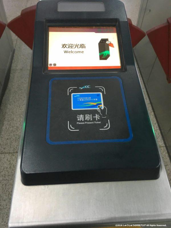 北京の地下鉄の改札機