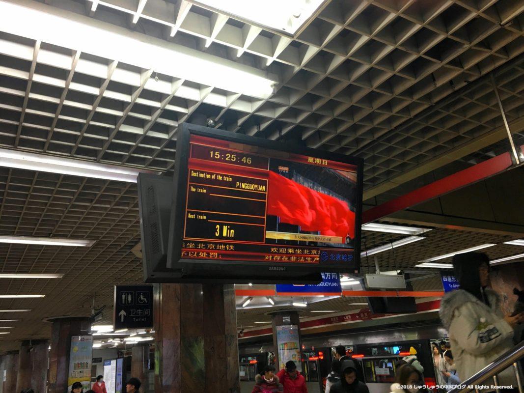 北京の地下鉄ホームの案内板