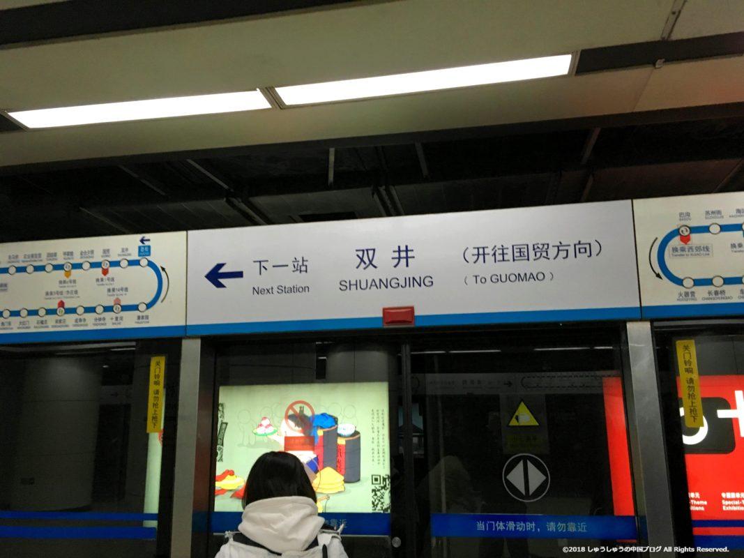 北京の地下鉄のホーム