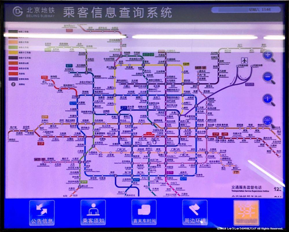北京の地下鉄の案内端末その1