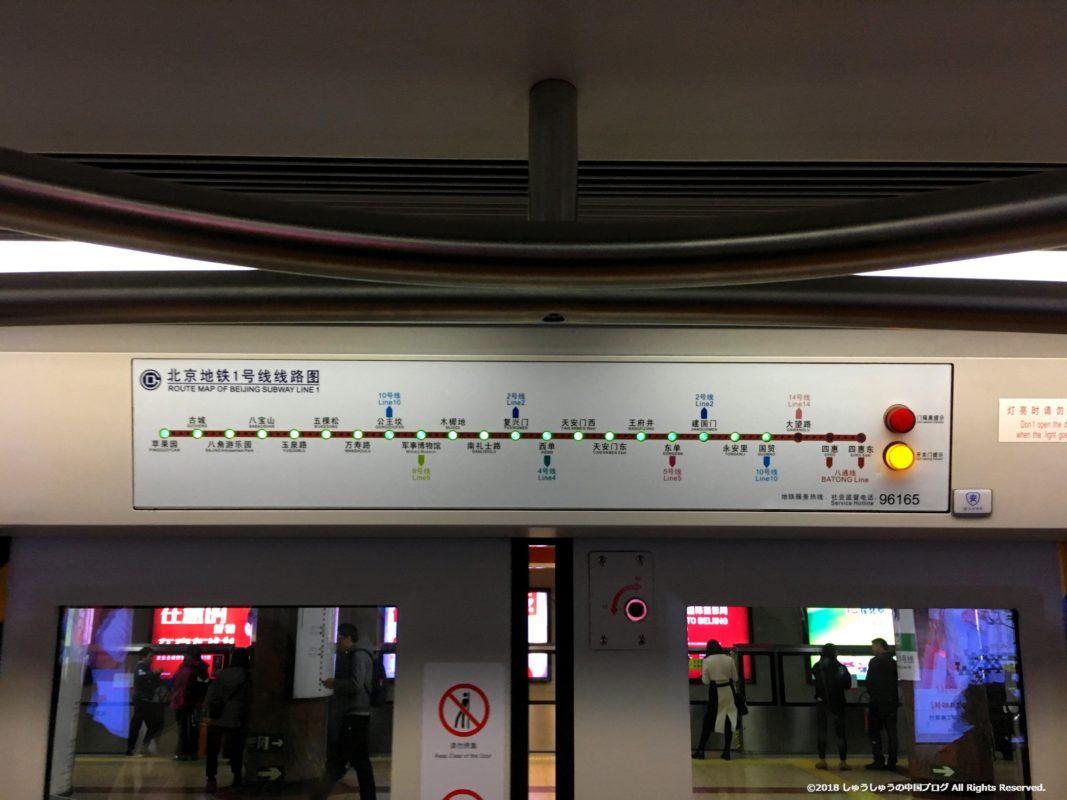 北京の地下鉄の車両内の案内表示板