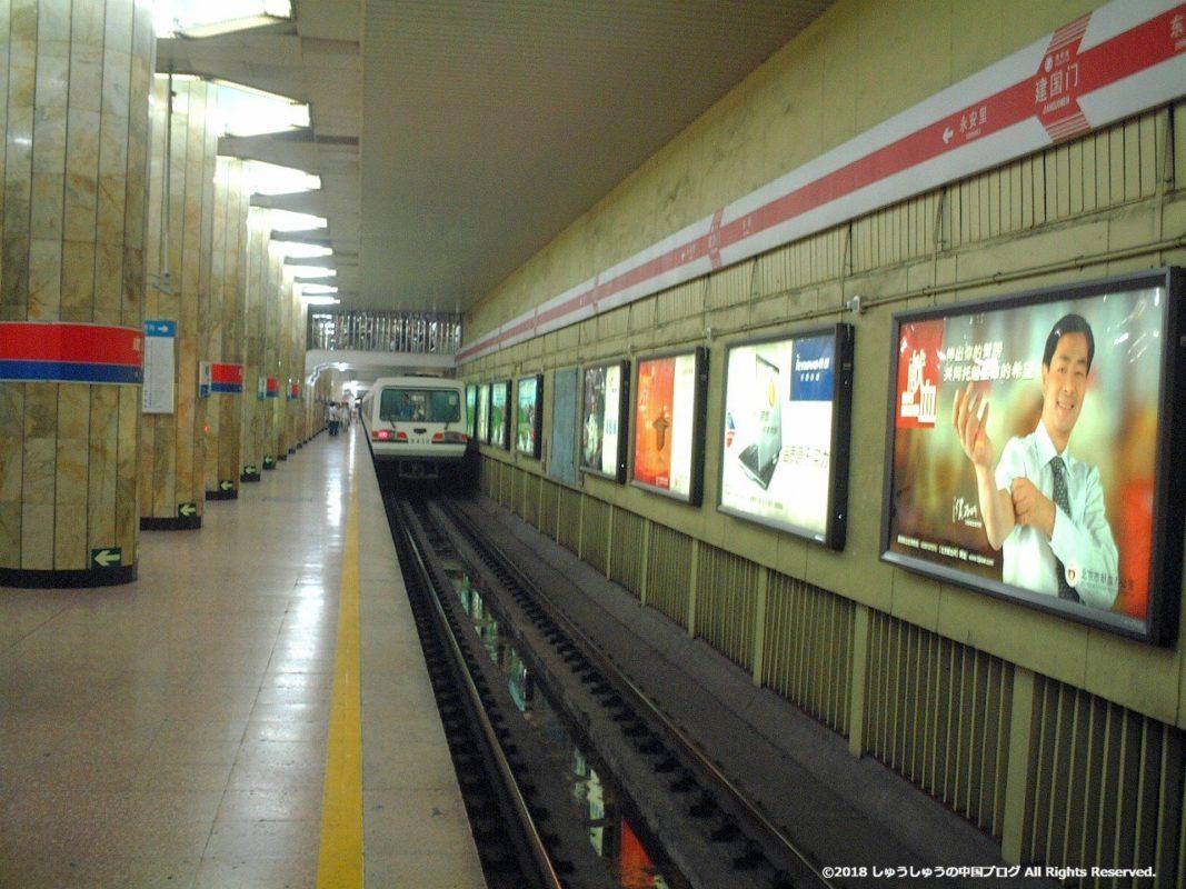 2004年の北京の地下鉄ホーム