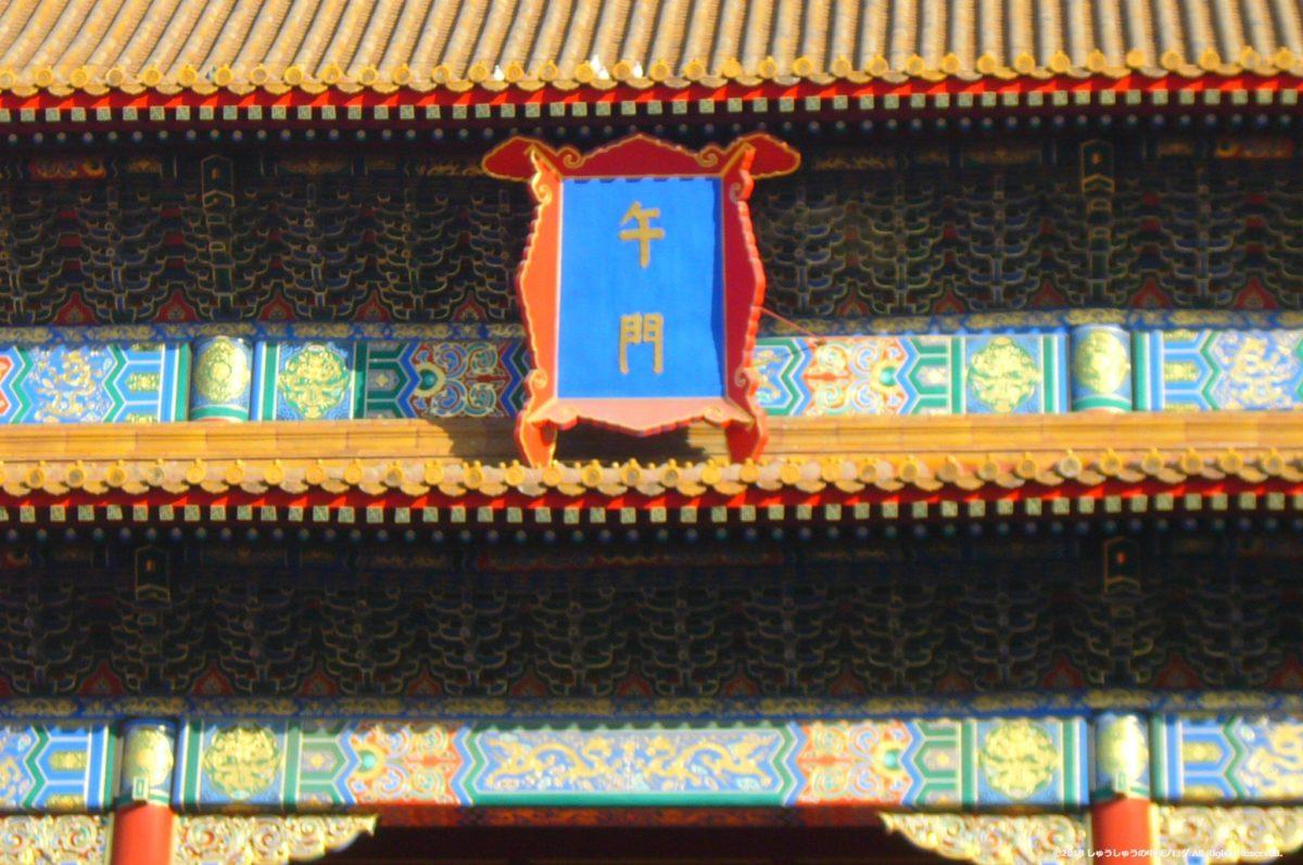 北京の故宮の午門