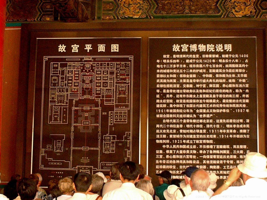 北京の故宮の地図・ガイド