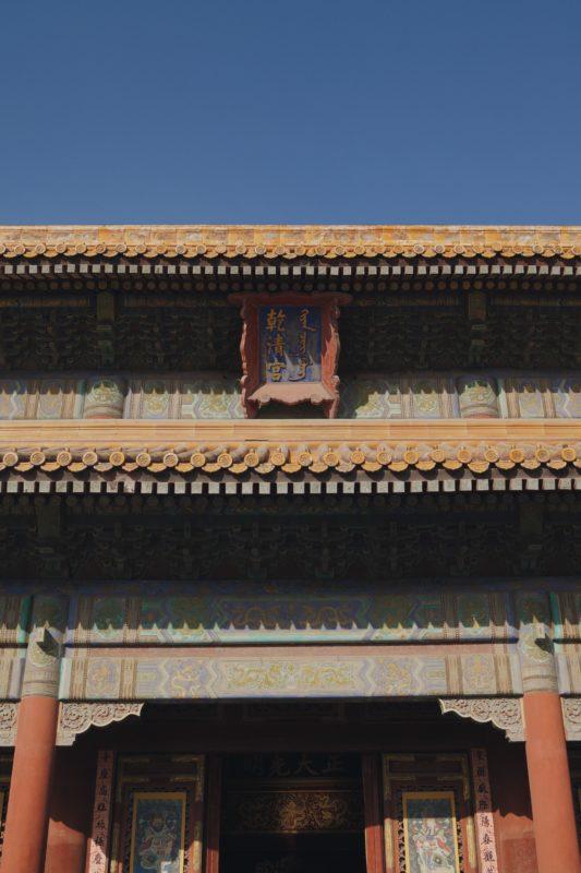 北京の故宮の乾清門