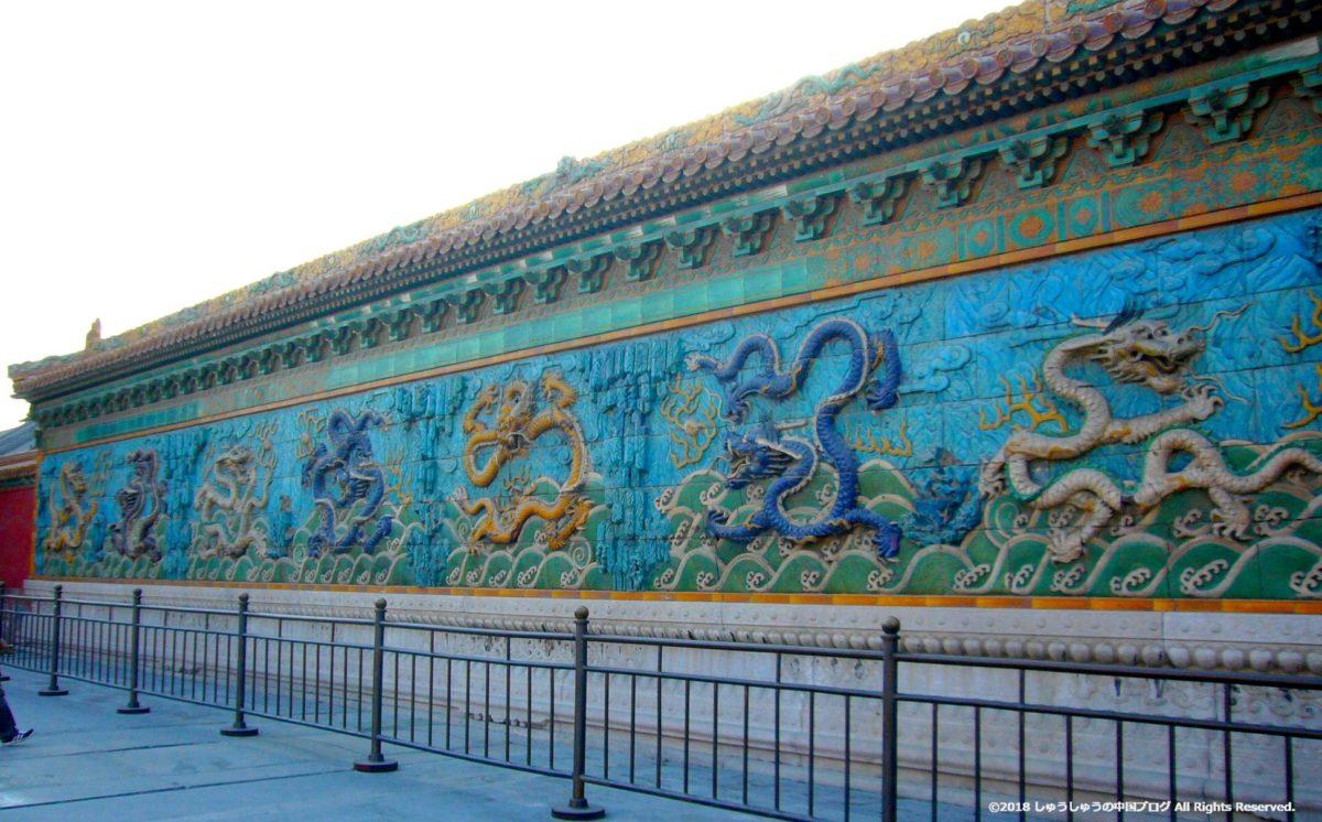 北京の故宮の九龍壁
