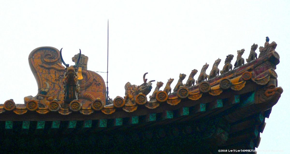 北京の故宮の屋根の魔除け
