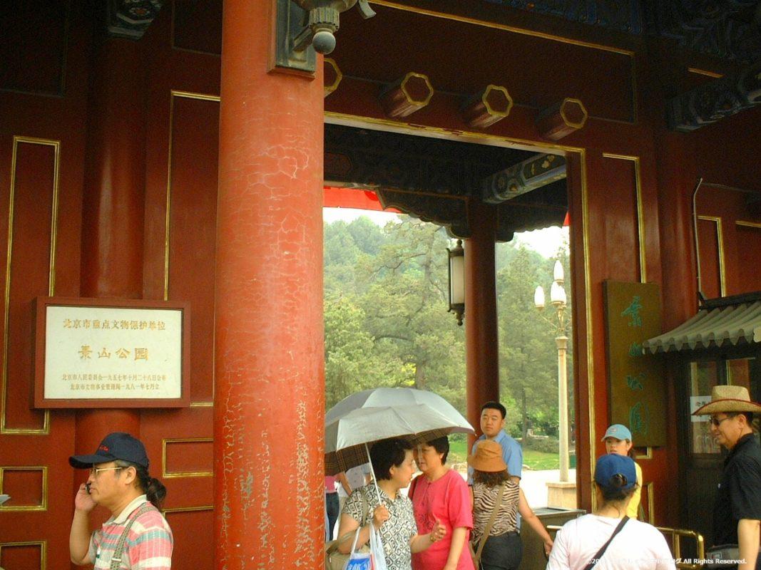 景山公園入口