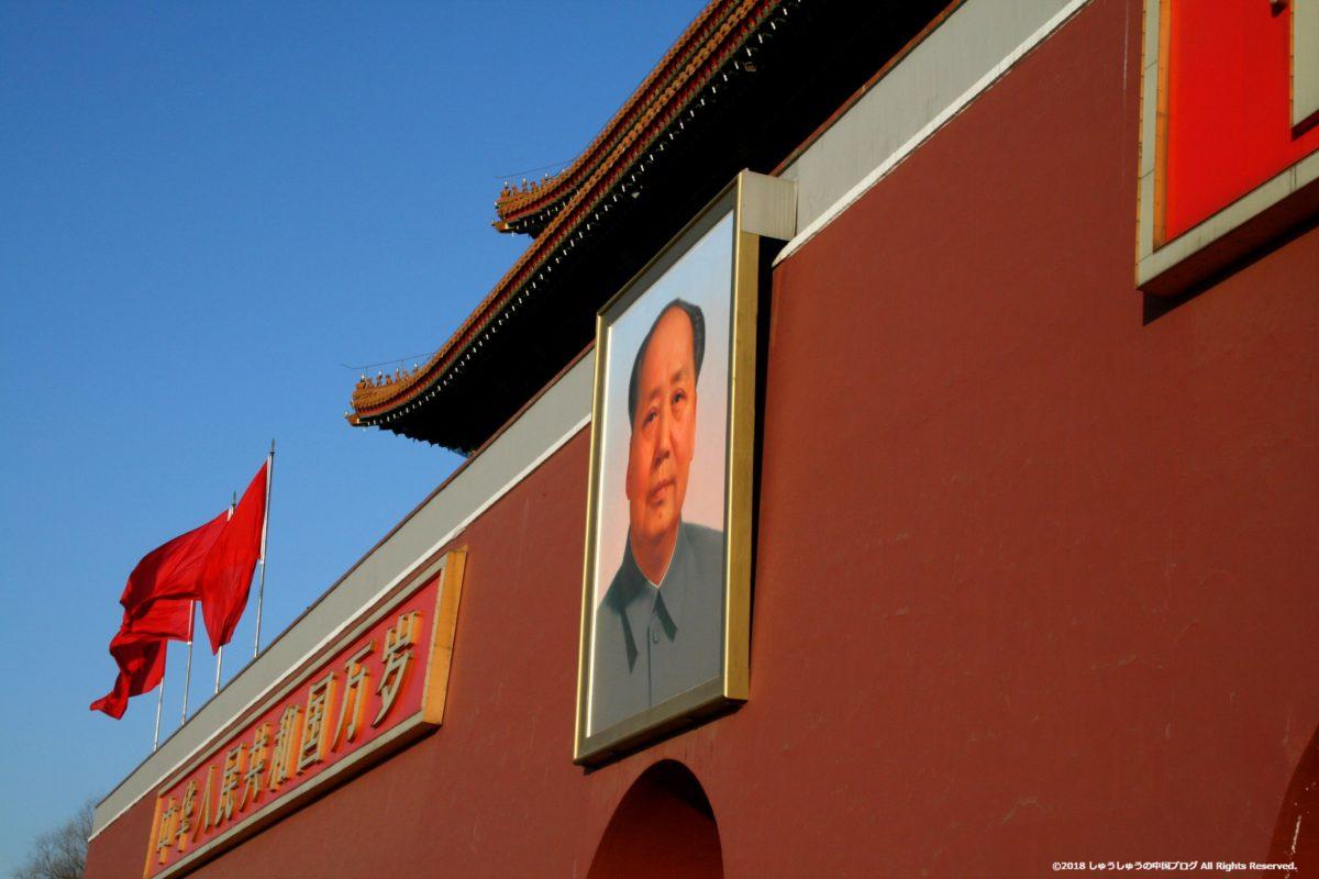 天安門広場の毛沢東主席の肖像画の斜め画像