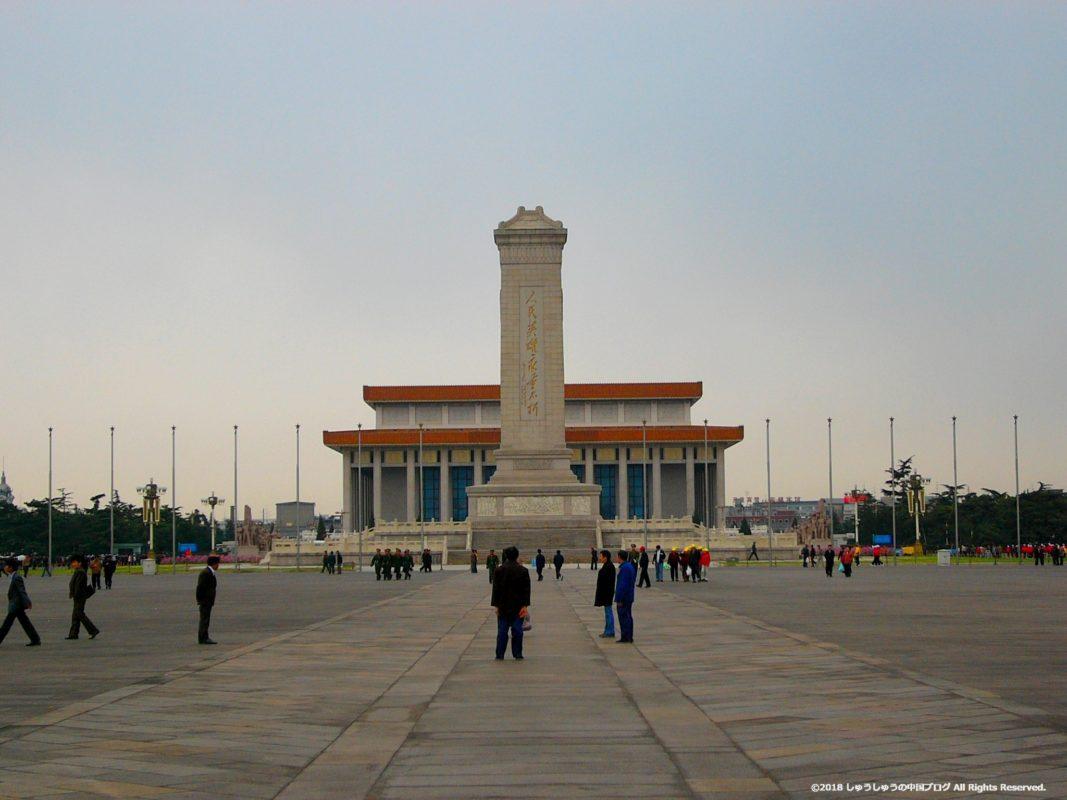 人民英雄紀念碑と毛主席紀念堂
