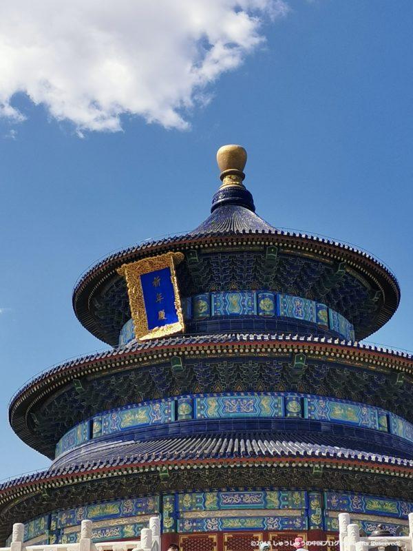 北京の天壇の祈年殿