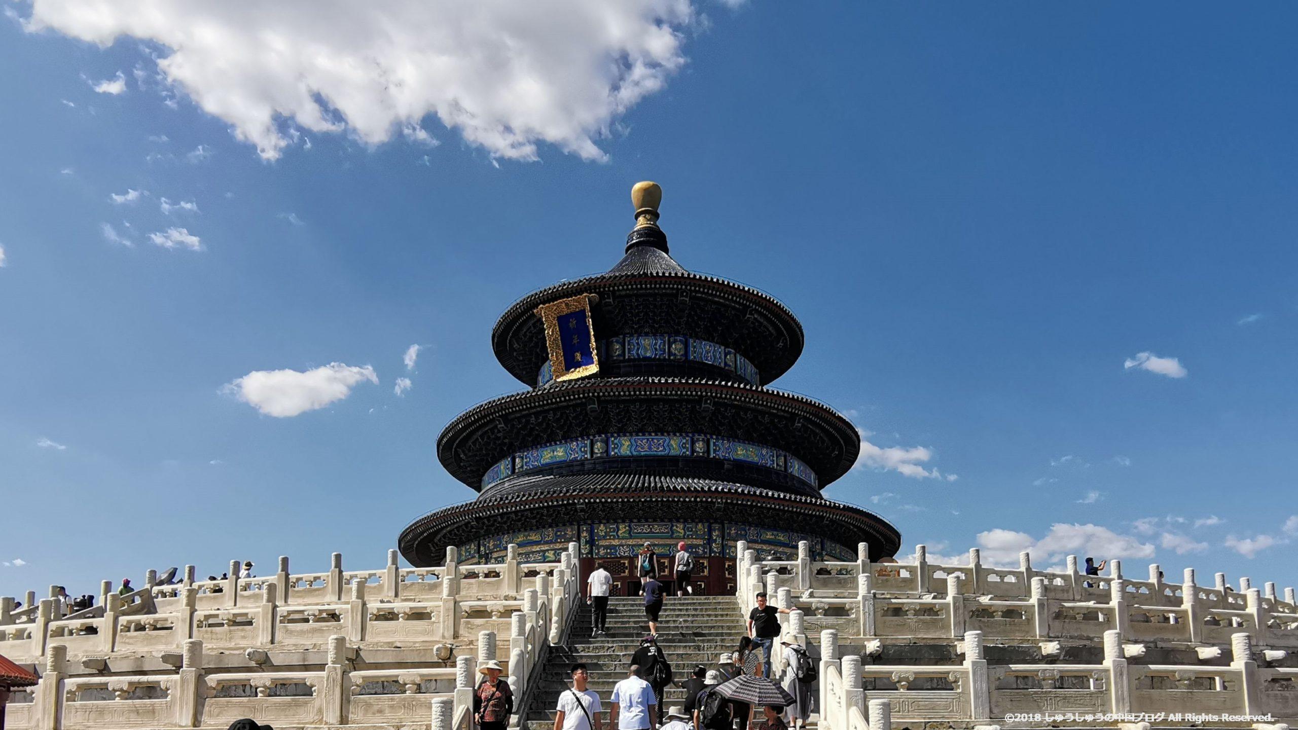 北京の天壇