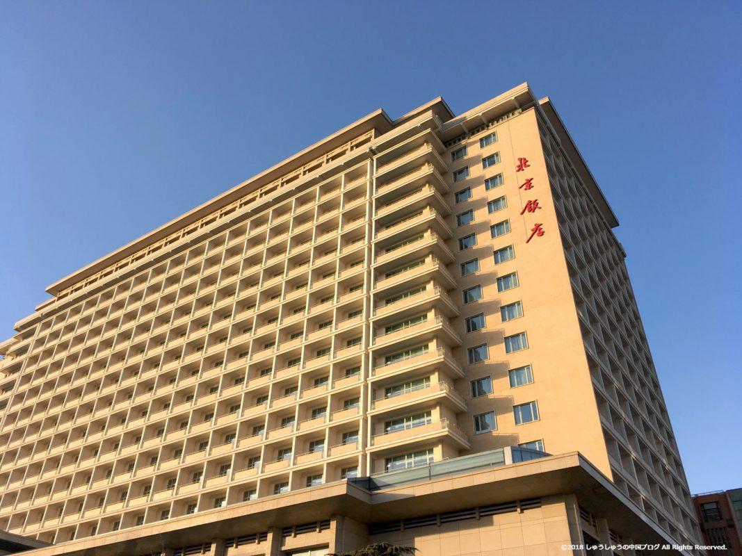 王府井の北京飯店