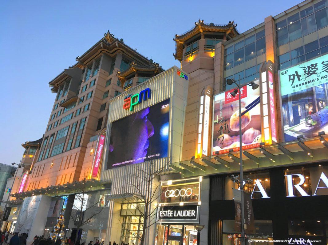 王府井の北京apm