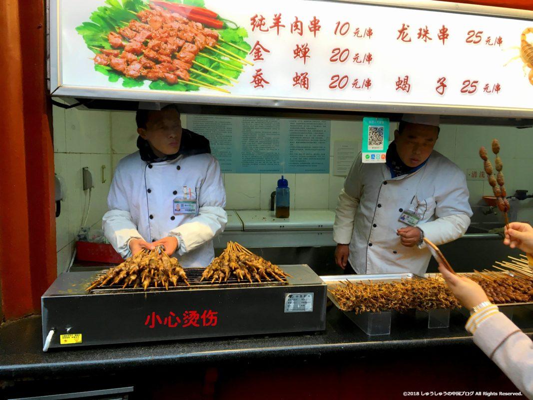 王府井小吃街の羊肉串の屋台