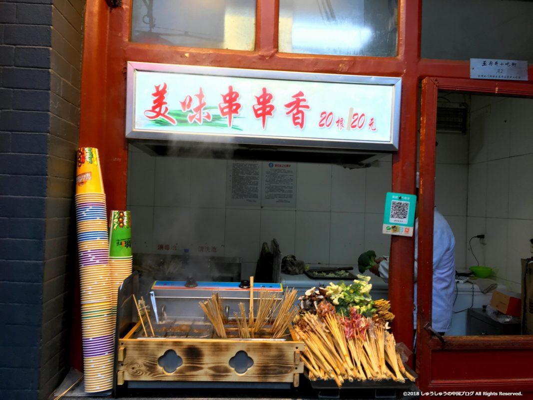 王府井小吃街のおでん風の串の屋台