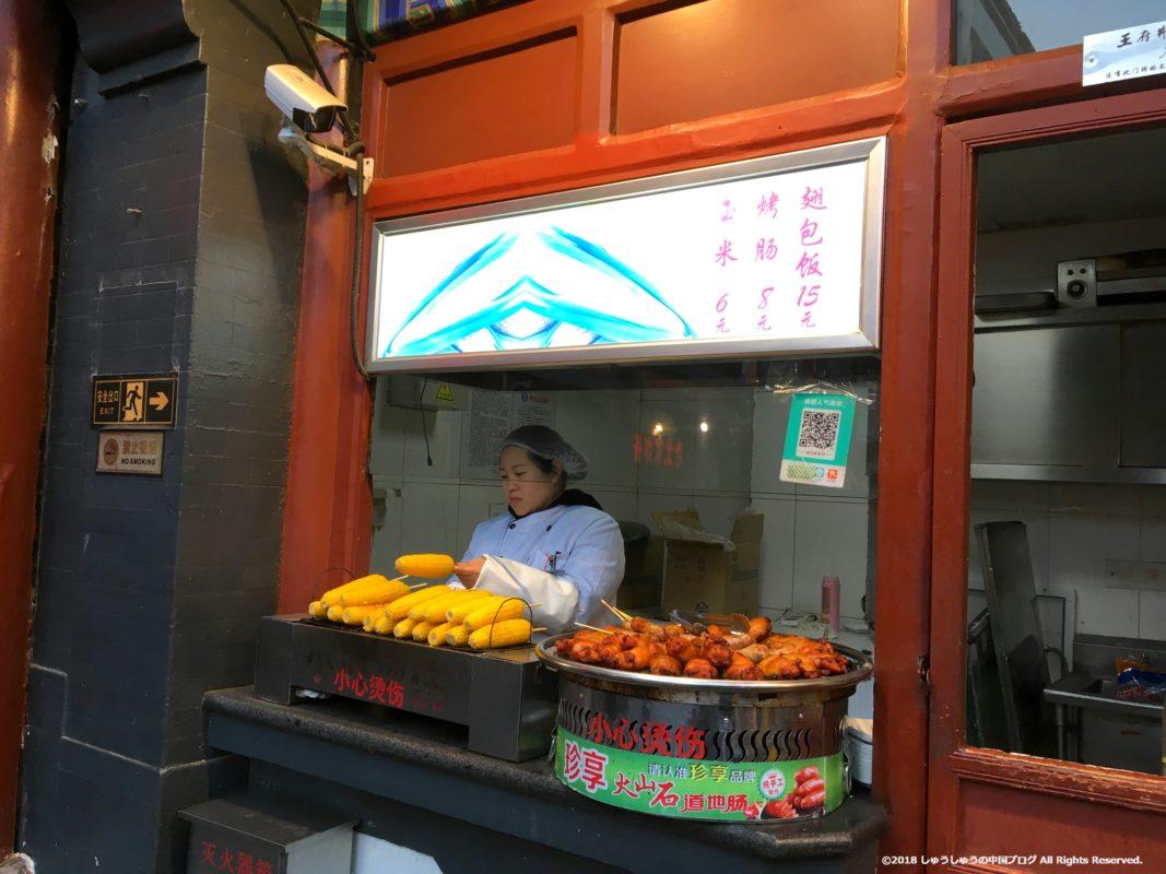 王府井小吃街のトウモロコシ屋の屋台