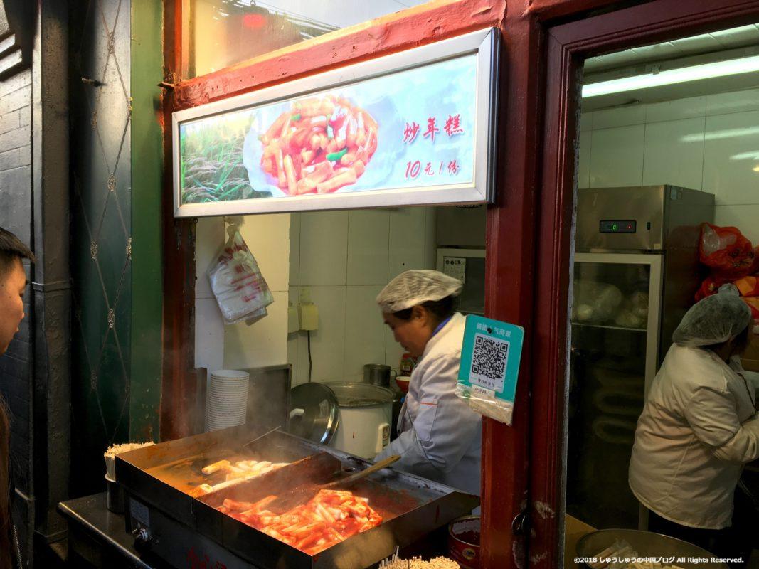 王府井小吃街の韓国風トッポギの屋台