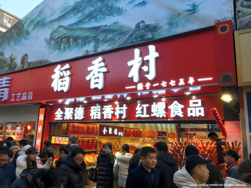 王府井小吃街の稲香村のお店