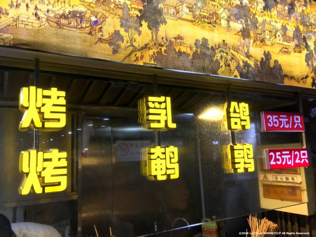 王府井小吃街のはととうずらの屋台