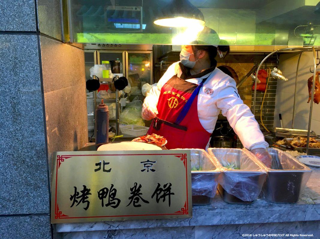 王府井小吃街の北京ダック巻きの屋台