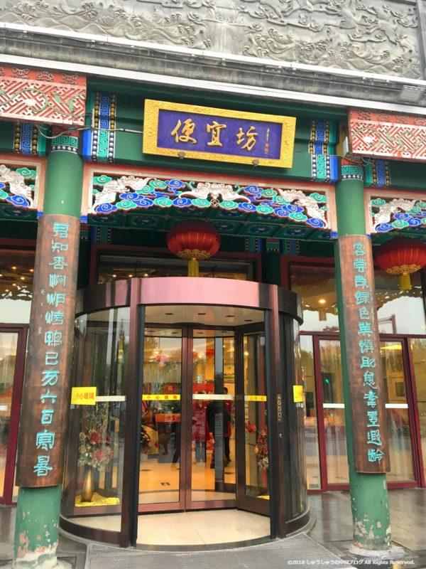 北京ダックの便宜坊の外観