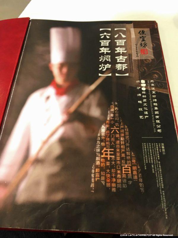 北京ダックの便宜坊のメニュー1