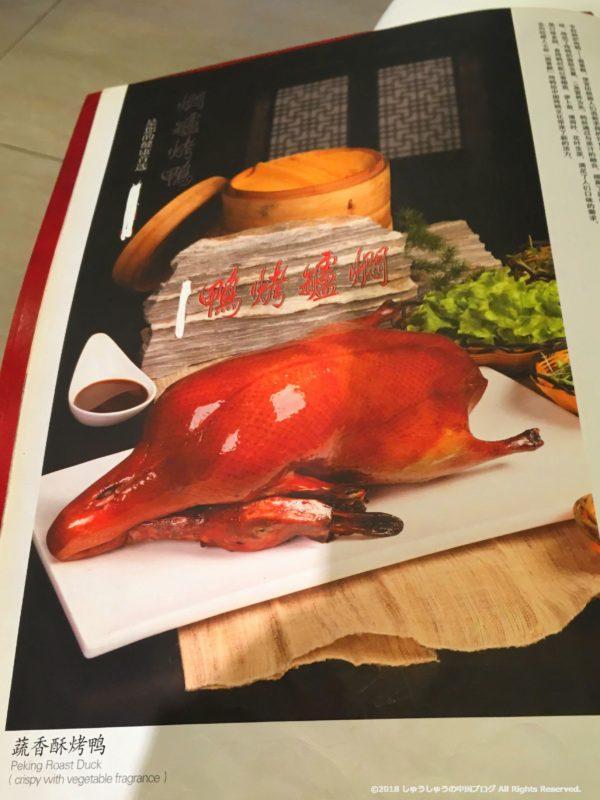 北京ダックの便宜坊のメニュー2