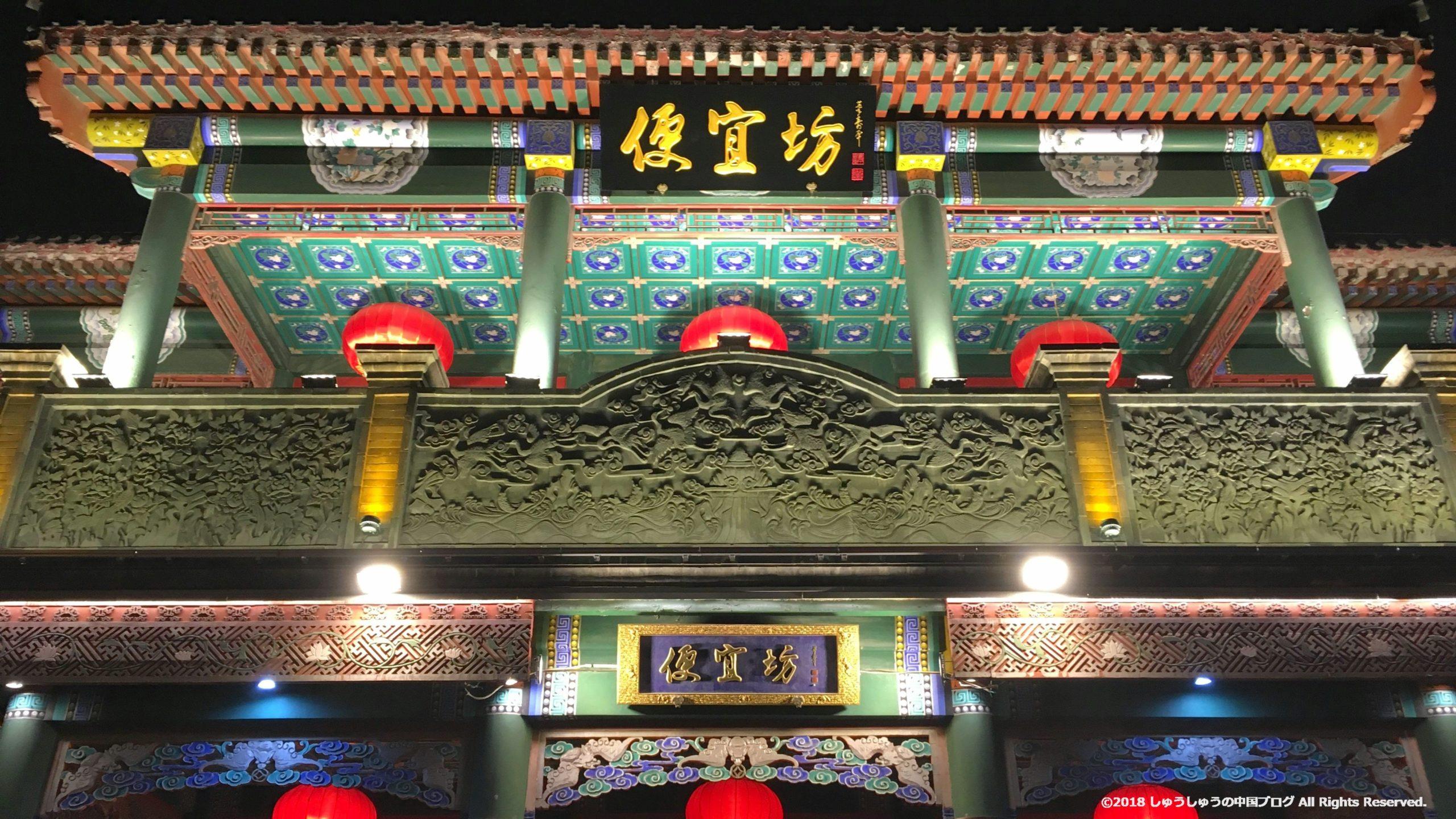 北京ダックの便宜坊