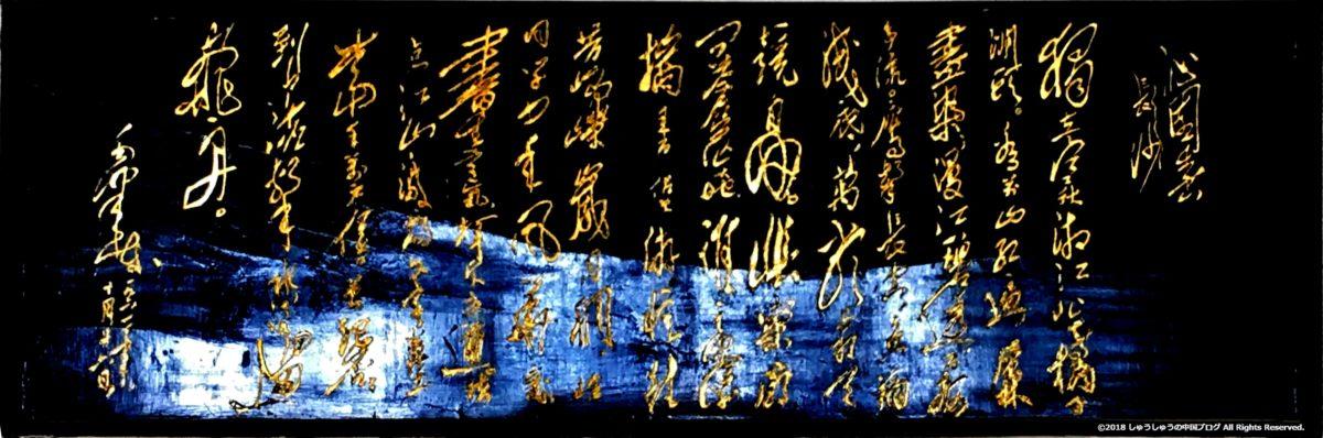 長沙の岳麓山の愛晩亭の壁の書