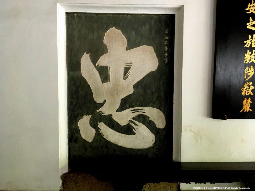 長沙の岳麓書院の壁の忠の字