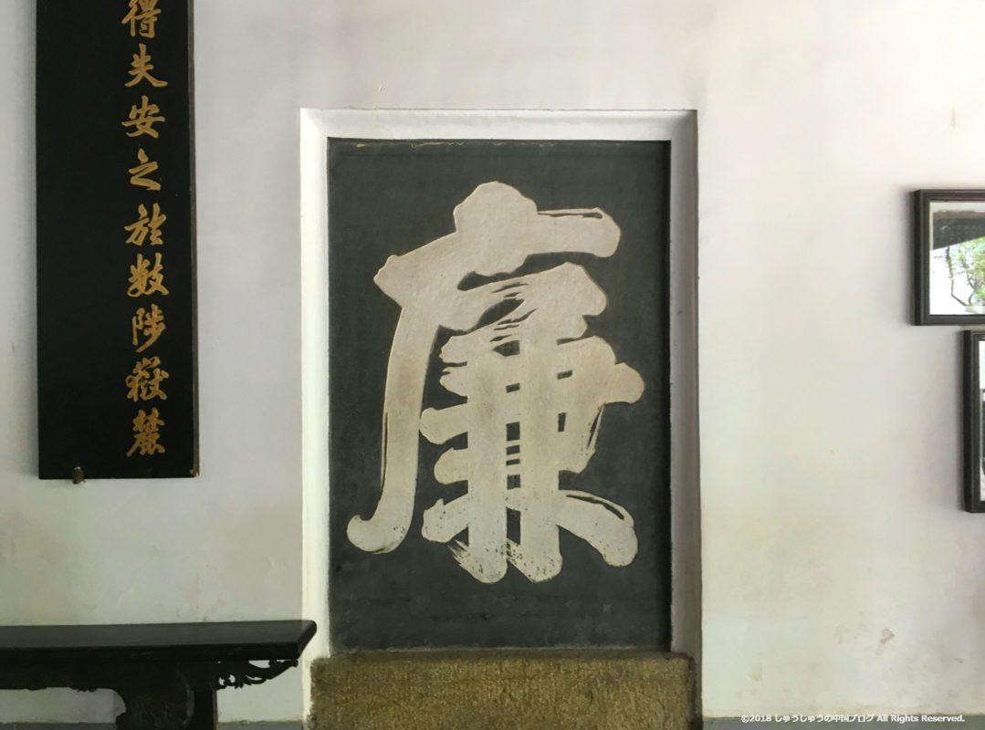 長沙の岳麓書院の大きな字