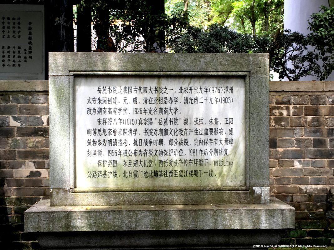 長沙の岳麓書院の石碑