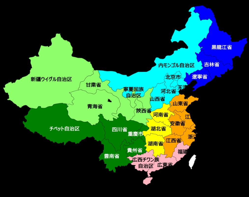 中国地図 地区別 省名