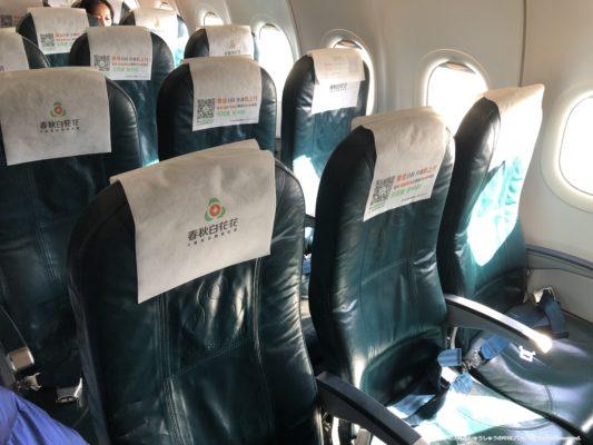 春秋航空の座席シート