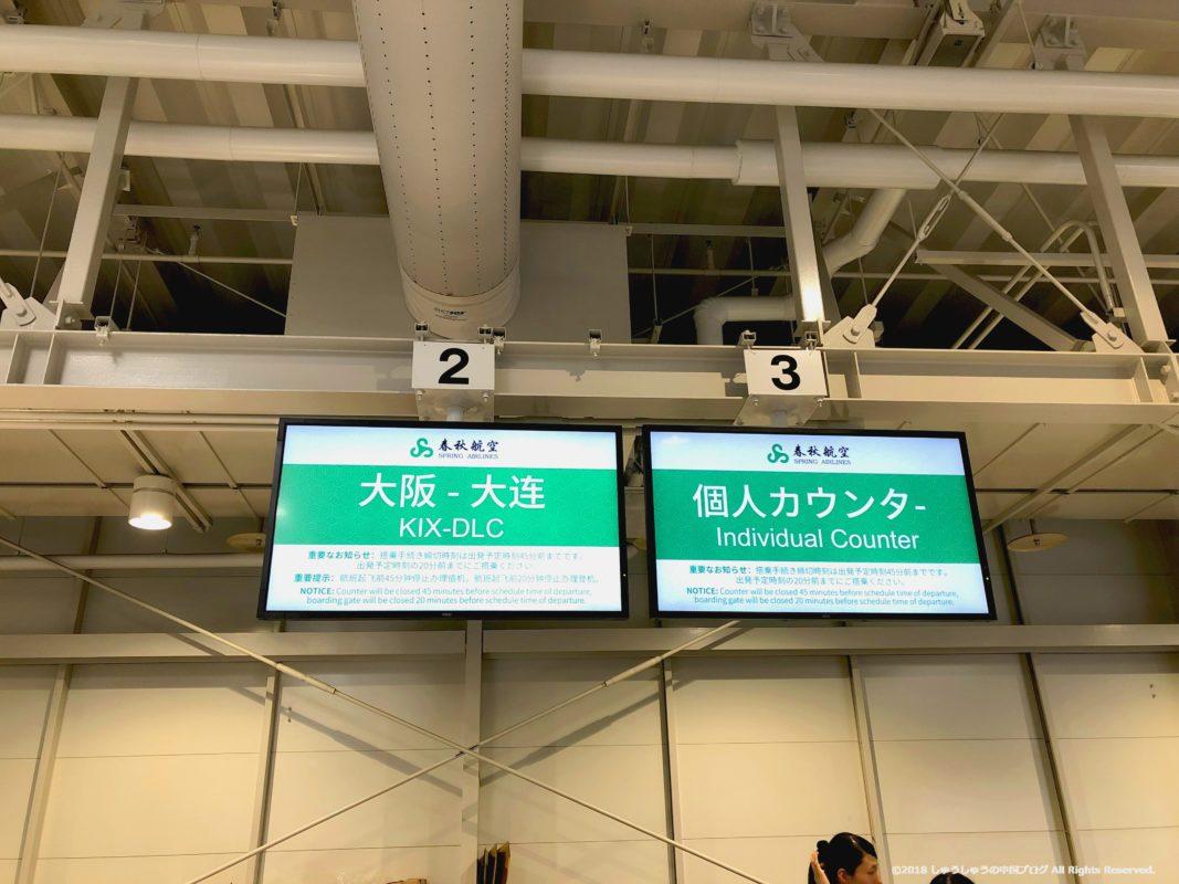 関西空港第2ターミナル春秋航空カウンター