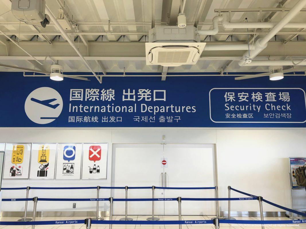 関西空港第2ターミナル国際線出発口
