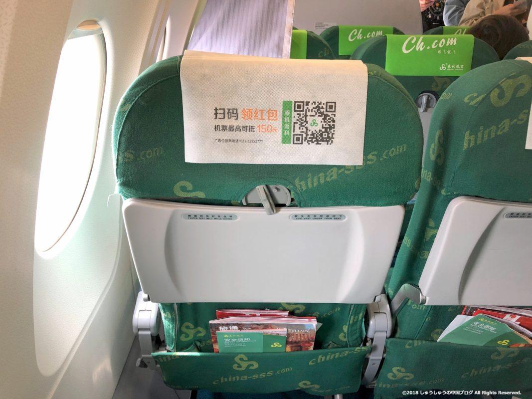 春秋航空の機内座席の前方