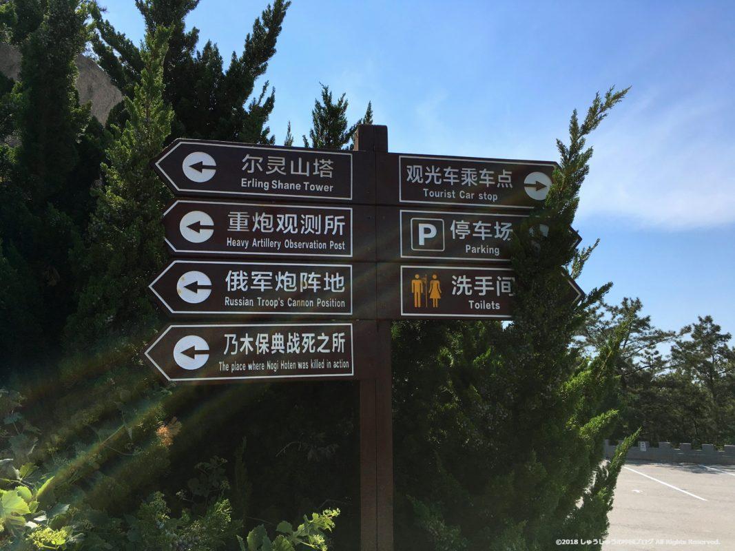 旅順203高地の標識