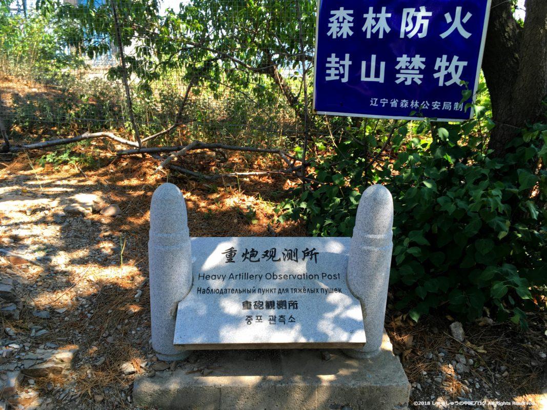 旅順203高地の重砲観測所の石碑
