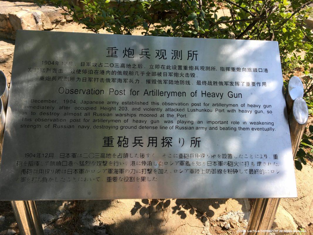 旅順203高地の重砲観測所の解説