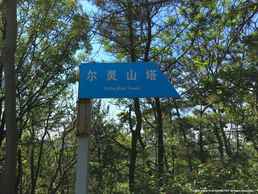 旅順203高地の尔塔灵山の標識