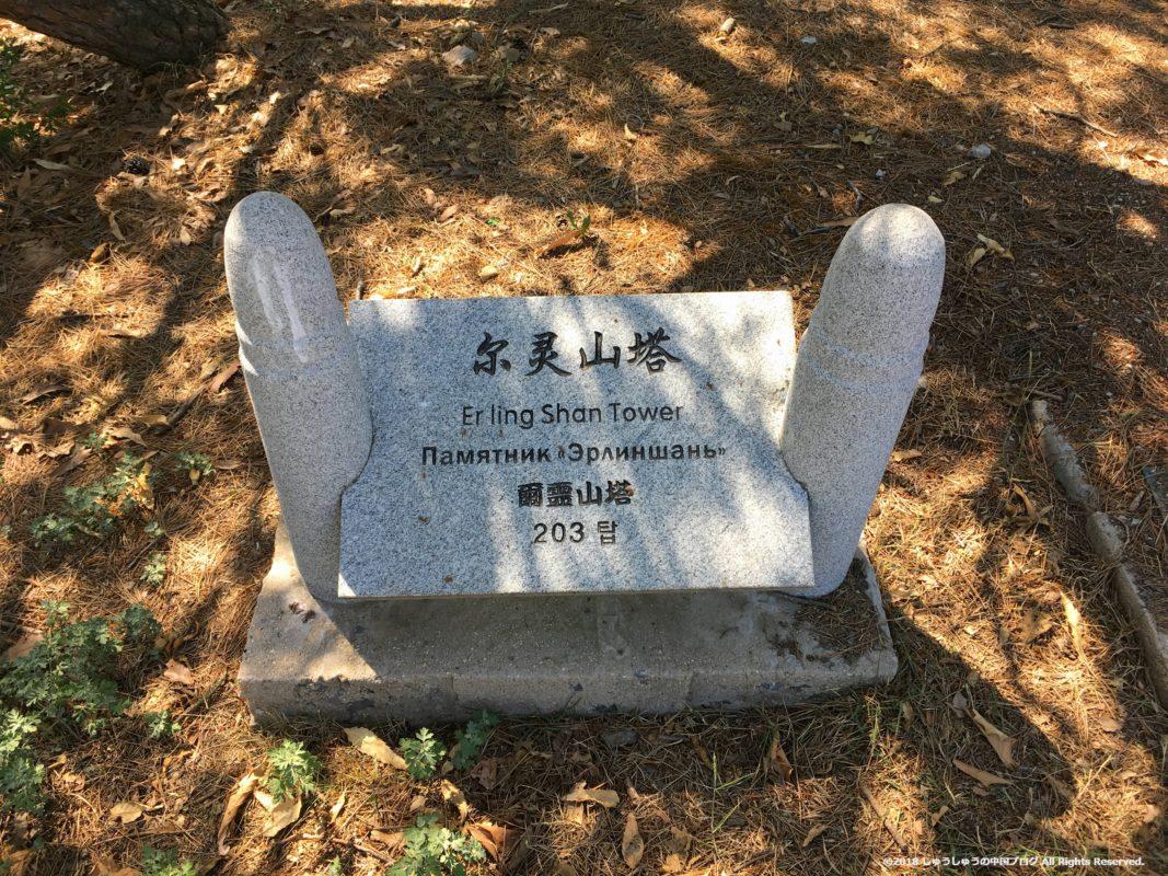 旅順203高地の尔灵山塔の石碑