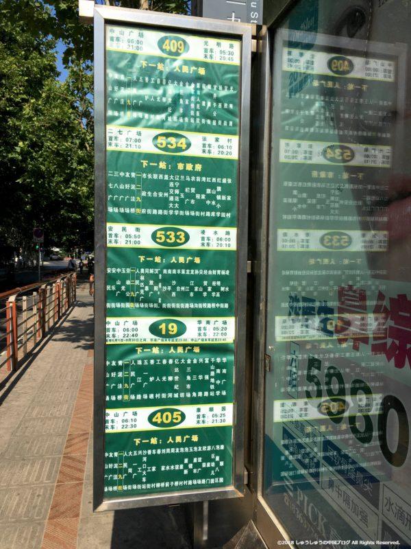 大連のバスの路線図
